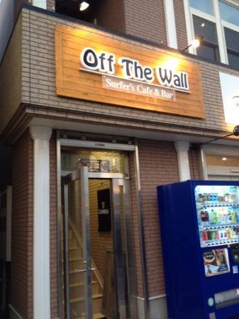 off the wall 三沢市 の口コミ13件 トリップアドバイザー