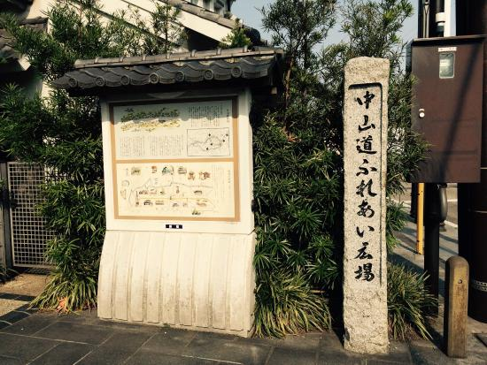 Warabi, Japan: 中山道ふれあい広場