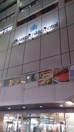 Kawasaki Nikko Hotel: 外観