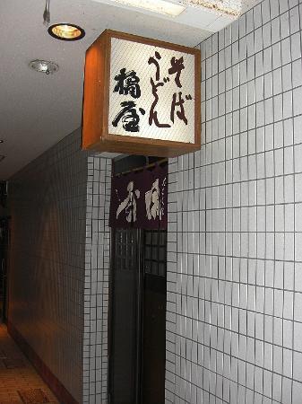 Tachibana-Ya Soba Restaurant Isemiya
