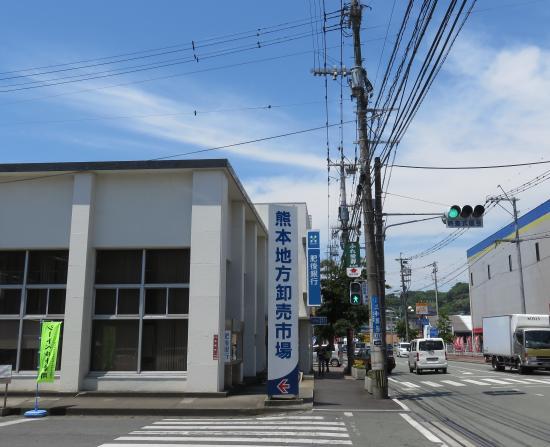 Kumamoto Wholesale Market