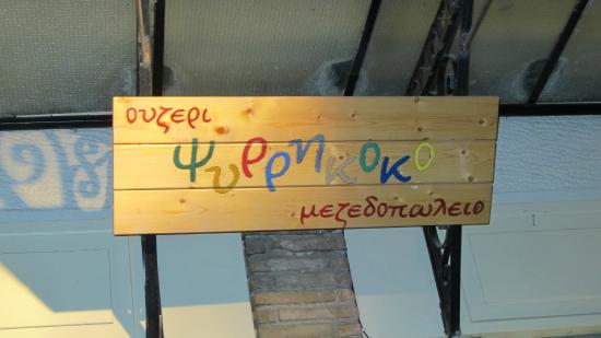 naam in griekse letters - picture of psyrrikoko, athens - tripadvisor
