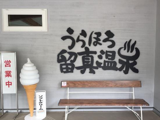 Urahoro-cho, Japan: photo0.jpg