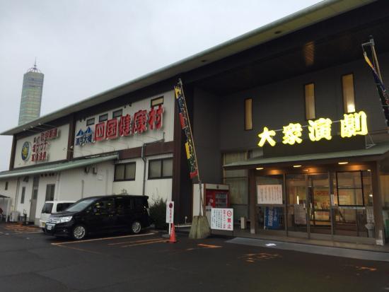 ShikokuKenkomura: photo0.jpg