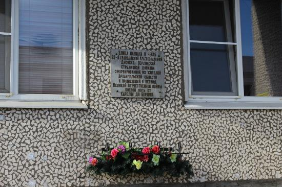 Memorial to 23rd Guards Division