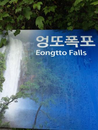 Eongtto Falls Image