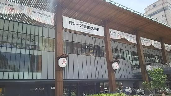 ‪Nagano City Tourist Information Center‬