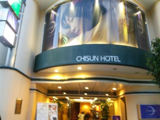 Chisun Hotel Hiroshima : 入口