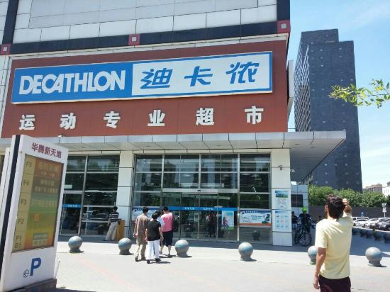 05431d638 Decathlon Outlet Store - Picture of Decathlon Outlet Store ...