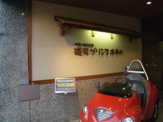 Dogo Prince Hotel : ホテルの入り口