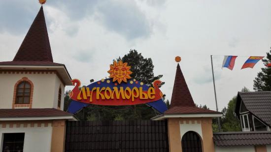 Angarsk, Russia: Въезд на территорию