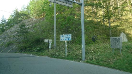 Bungui Pass: 峠の標識。クルマを停めることはできない。