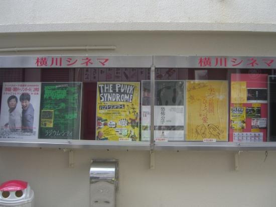 Yokogawa Cinema