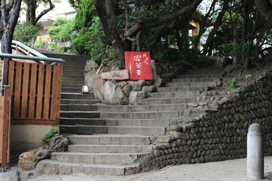 Kokokara: 怪談を登ると宿の入り口に着きます。