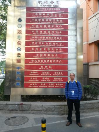Photo of Zhongmin Plaza Hotel Beijing