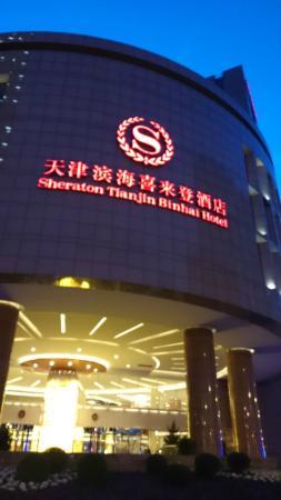 Sheraton Tianjin Binhai Hotel: ホテル外観
