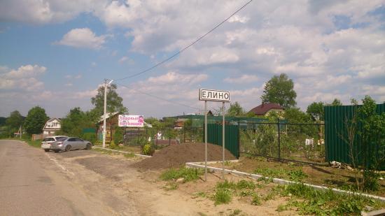 Yelino, Ρωσία: Въезд со стороны Москвы