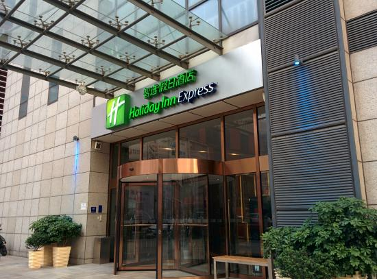 Holiday Inn Express Changzhou City Center: Main entry