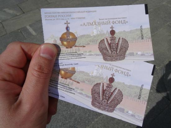 Diamond Fund (Almazny Fond): билеты в Алмазный фонд