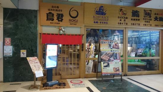 Kita No Sakana Hakata Free-Range Chicken Torikimi Roku