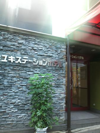 Miyuki Station Hotel Nagoya : 太閤通口からすぐです