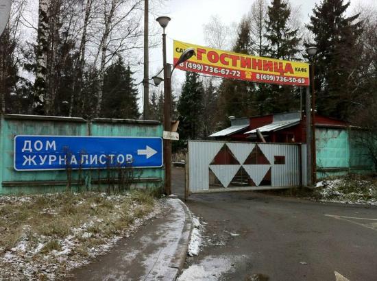 Yelino, Ρωσία: Дом журналистов
