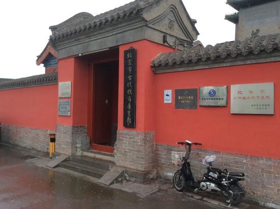 Beijing Ancient Coin Museum: Tyvärr fick man inte fotografera inne på museet.