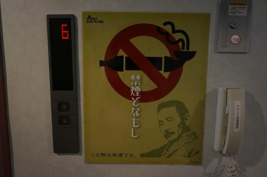 Hotel  Abisu Matsuyama : 禁煙階