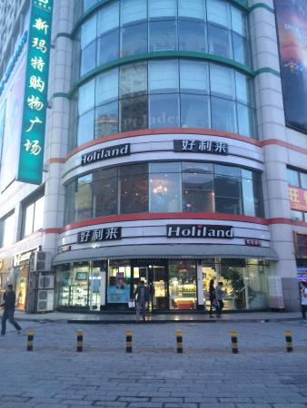 Holiland (Longhua Road)