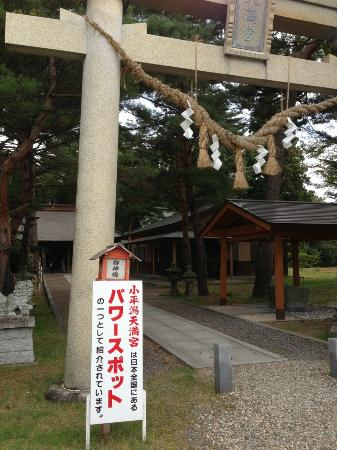 Kobiragata Temmangu Shrine