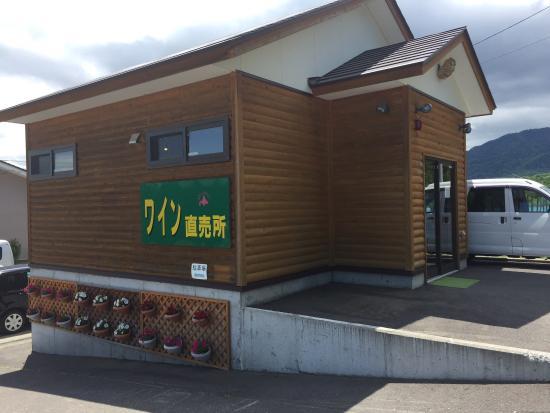 Tsurunuma Winery : ワイン畑と直売場です。