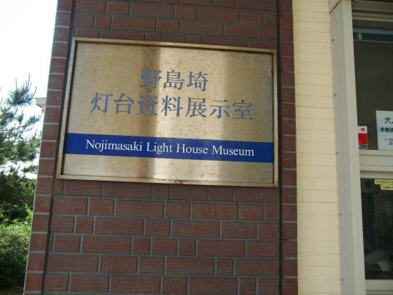 Nojimasaki Lighthouse Museum Kirarin Hall