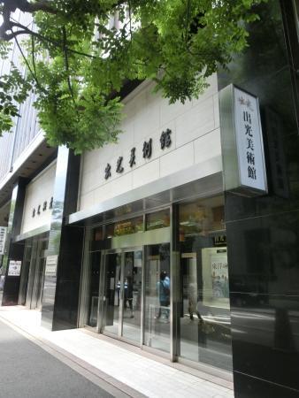 Idemitsu Museum