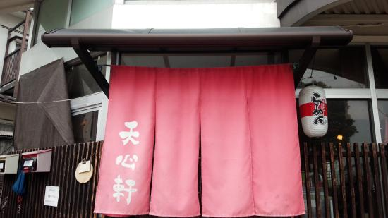 Tenshinken : 外観