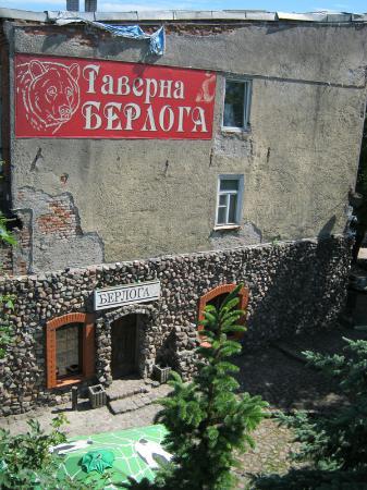 Таверна Берлога