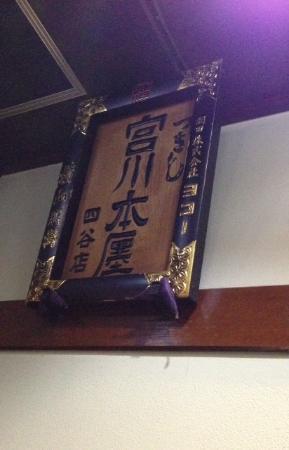 Miyagawahonten