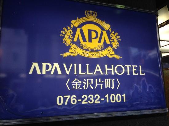 APA Villa Hotel Kanazawa Katamachi : 入口にある看板