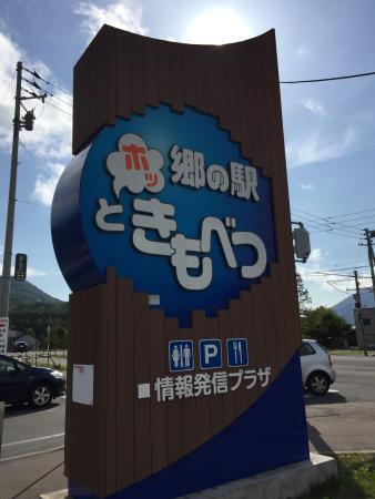Sato no Eki Hot Kimobetsu