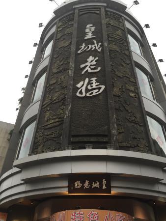 HuangCheng LaoMa (XiAn Road)
