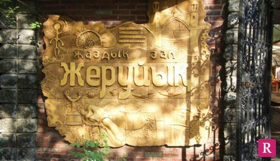 Zheruik: Вывеска ресторана при входе