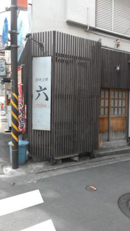 Chu-Shoku Kobo Roku
