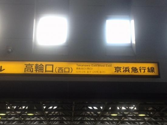 Keikyu EX Inn Takanawa: 京急線高輪西口