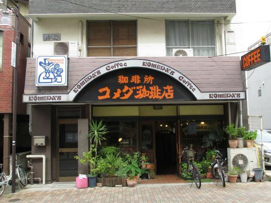 Komeda Coffee (Nishi Osu): 成田病院さんの向かえにあります。