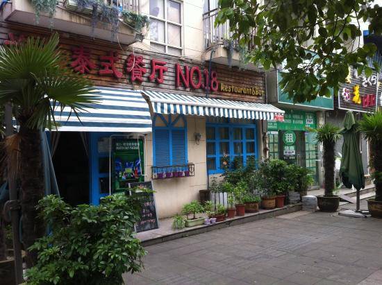 No.18 Restaurant : 外観