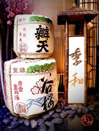 喜和日本買料理