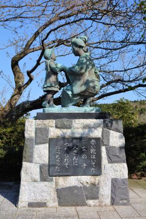Mother and Child's Statue of Akai Kutsu-No Onnanoko