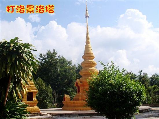 Menghai County, Kina: 打洛塔寺