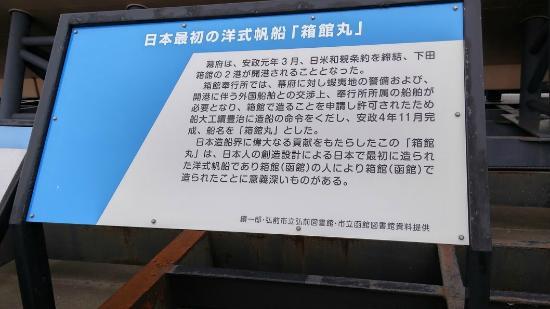 Hakodatemaru: 説明看板