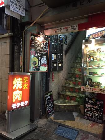 Charcoal fire grilled meat Mokumoku Shibuya