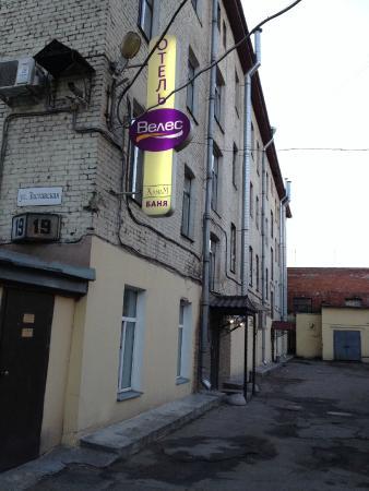 Veles Hotel: Отель
